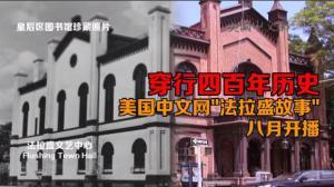 """美国中文网""""法拉盛故事""""八月开播 讲述四百年历史 展示珍贵史料"""