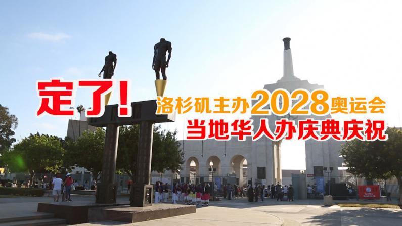 洛杉矶确定主办2028夏季奥运会  华裔社区举办庆典庆祝