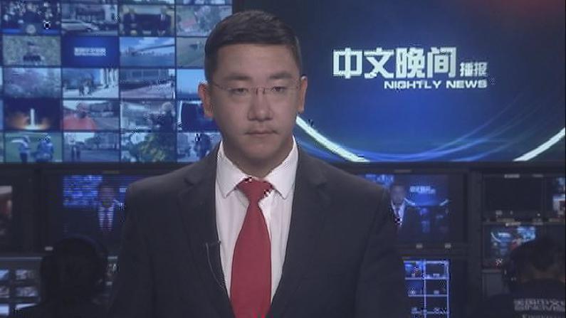 2017年07月31日中文晚间播报