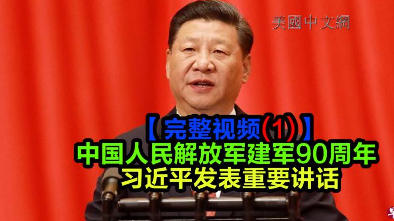 【完整视频(1)】中国人民解放军建军90周年  习近平发表重要讲话