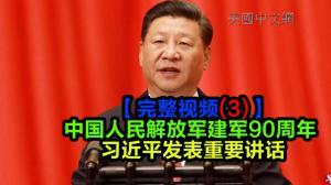 【完整视频(3)】 中国人民解放军建军90周年  习近平发表重要讲话