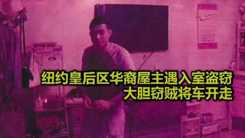 纽约皇后区华裔屋主遇入室盗窃 大胆窃贼将车开走