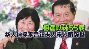 华人神探李昌钰夫人宋妙娟女士辞世 8/4公祭