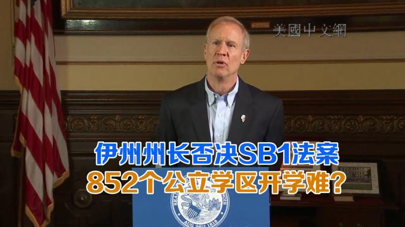 伊州州长否决SB1法案 852个公立学区受影响