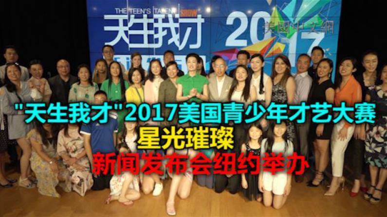 """""""天生我才""""2017美国青少年才艺大赛星光璀璨 新闻发布会纽约举办"""