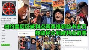 纽约皇后区威利点商家推新脸书主页 鼓励民众到威利点消费