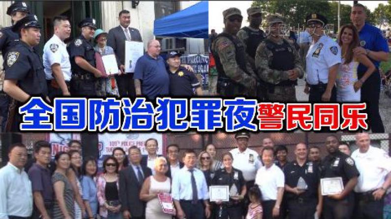 全国防治犯罪夜警民同乐 各分局有针对性加强社区安全