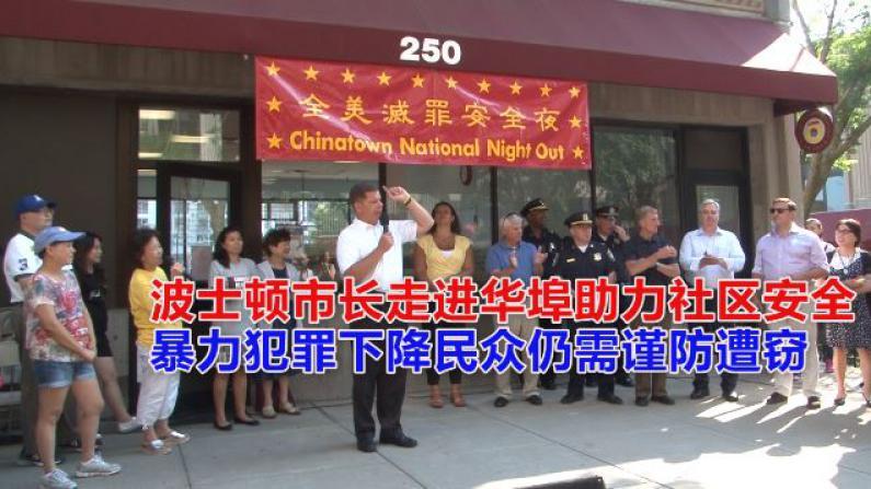 波士顿市长走进华埠助力社区安全 暴力犯罪下降民众仍需谨防遭窃