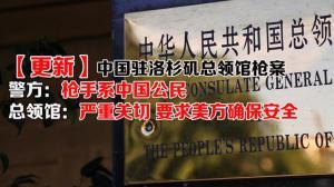 【更新】中国驻洛杉矶总领馆枪案 警方:枪手系中国公民