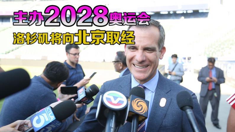 获2028奥运会主办权 洛杉矶将向北京取经