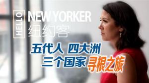 HELLO纽约客:跨越四大洲的寻根人