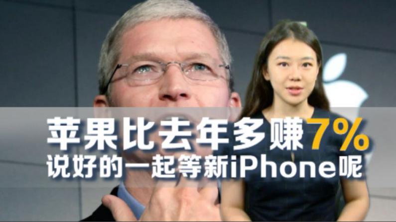 苹果第三季度财报发布 数字透露新手机上市更多细节