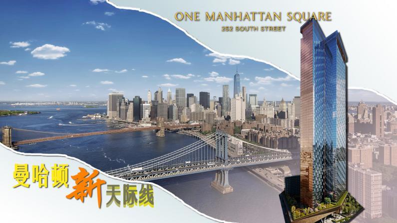 【曼哈顿新天际线】下东城临河的垂直城堡