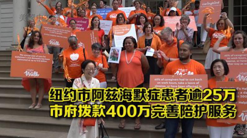 纽约市阿兹海默症患者逾25万  市府拨款400万完善陪护服务