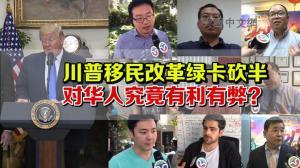 川普砍合法移民数量对华人究竟有利还是有弊?