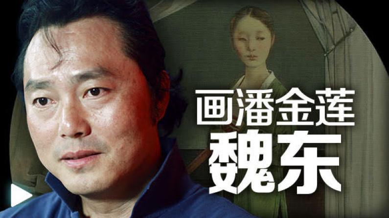 魏东:潘金莲的放荡与传统