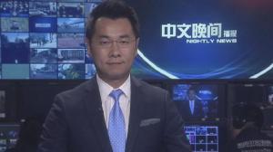 2017年08月02日中文晚间播报