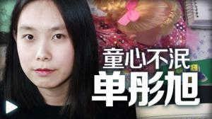 单彤旭:童心未眠的艺术