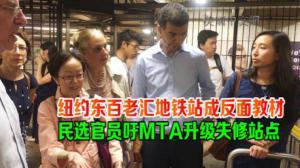 纽约东百老汇地铁站成反面教材 民选官员吁MTA升级失修站点
