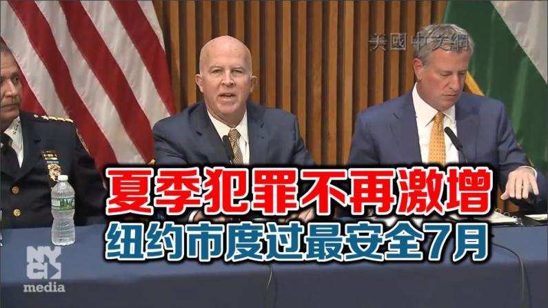 夏季犯罪不再激增  纽约市度过最安全7月
