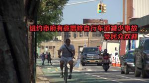 纽约市府有意增修自行车道减少事故 受民众欢迎