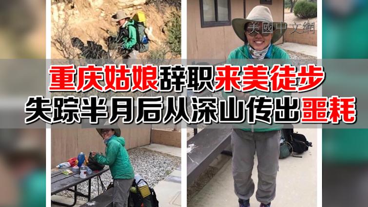重庆姑娘辞职来美徒步 失踪半月后从深山传出噩耗