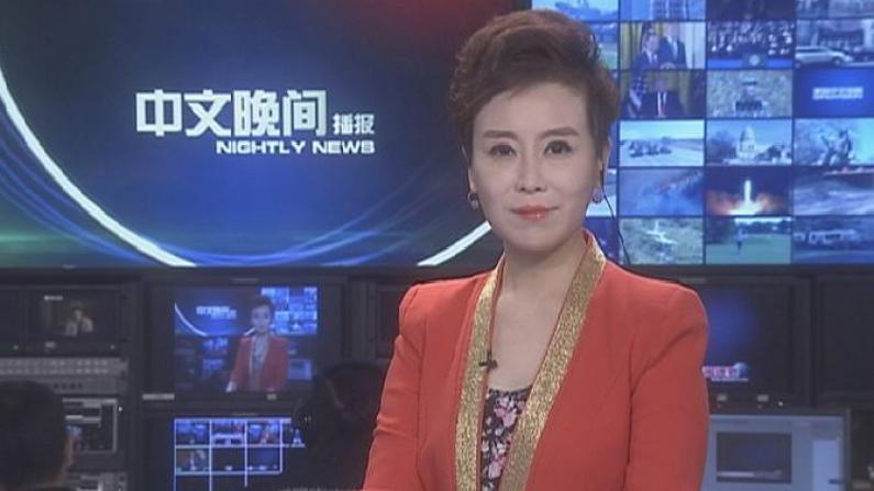 2017年08月03日中文晚间播报