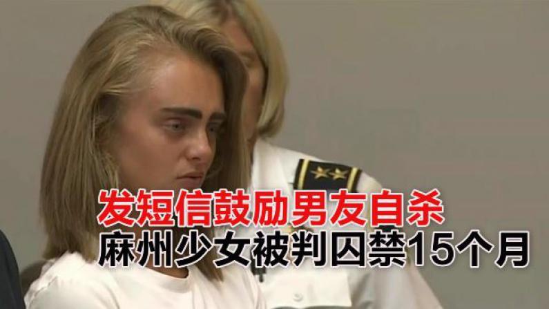 发短信鼓励男友自杀 麻州少女被判囚禁15个月