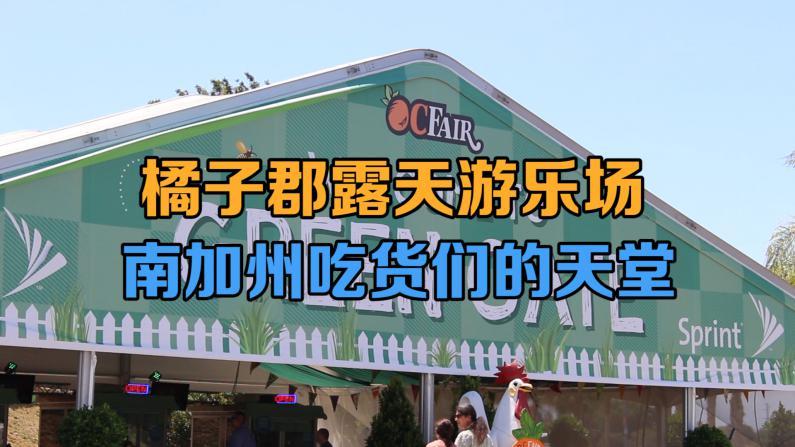 南加州橘子郡露天游乐场迎来20岁 新颖美食传统娱乐引关注