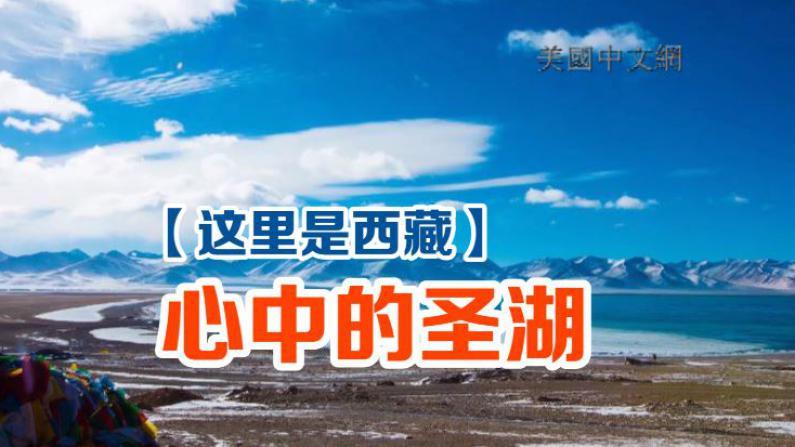 这里是西藏-心中的圣湖