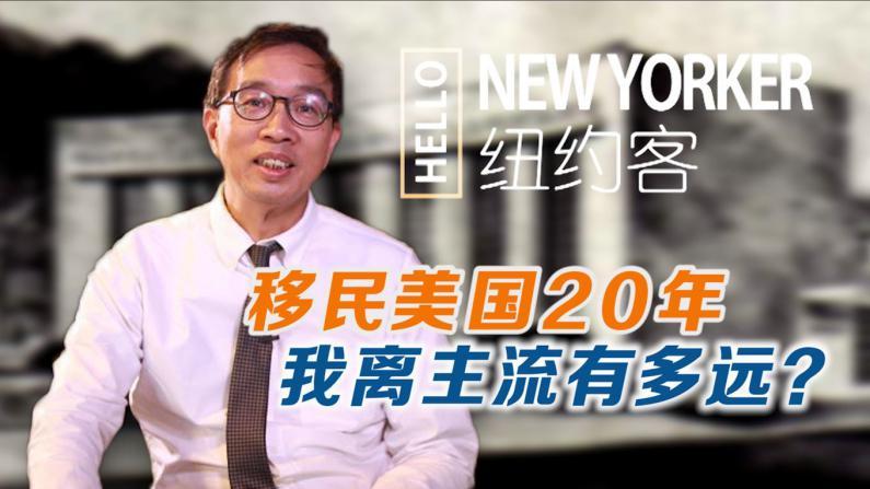 HELLO纽约客:听纽约法拉盛图书馆馆长讲华人移民故事