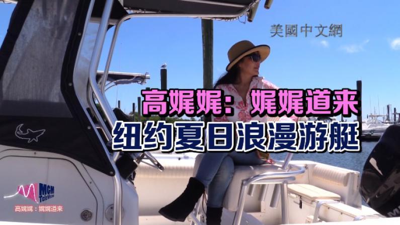 高娓娓:娓娓道来 纽约夏日浪漫游艇