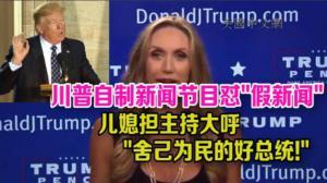 川普自制新闻节目真实的新闻  儿媳担主持大怼假新闻!