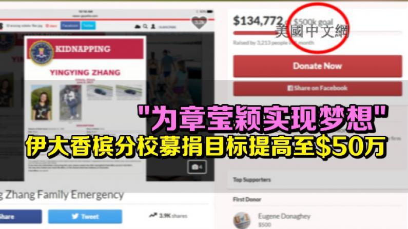 支持章莹颖家人 伊大香槟分校将筹款目标提至$50万