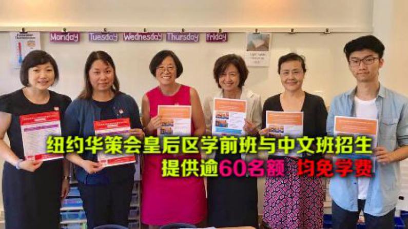 纽约华策会皇后区学前班与中文班招生 提供逾60名额 均免学费