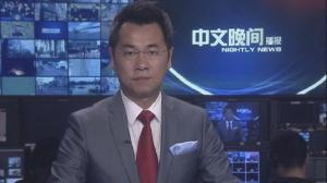 2017年08月04日中文晚间播报