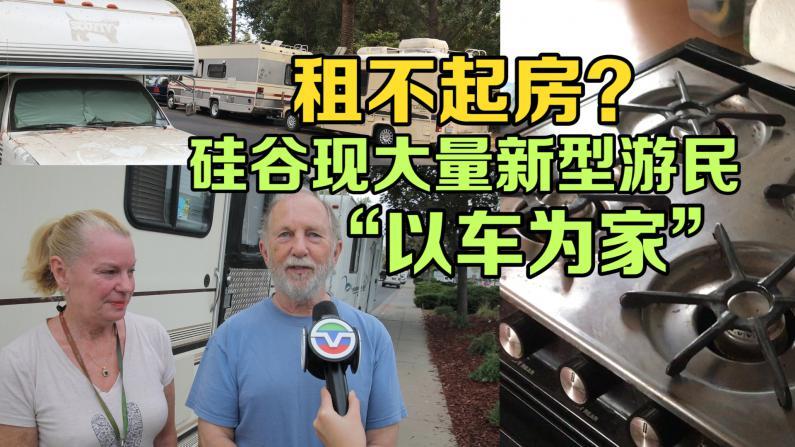 """租不起房?硅谷现大量新型游民""""以车为家"""""""