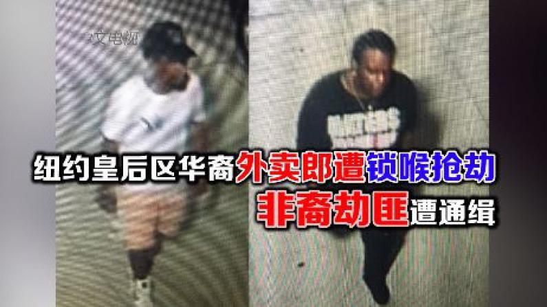 纽约皇后区3华裔外卖郎遭锁喉抢劫  警方通缉2非裔劫匪