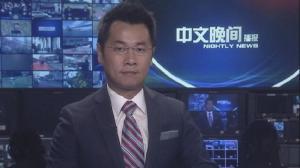2017年08月05日中文晚间播报