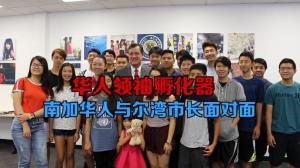 尔湾市长参加美国华人领袖孵化器活动 鼓励南加州华人参政议政