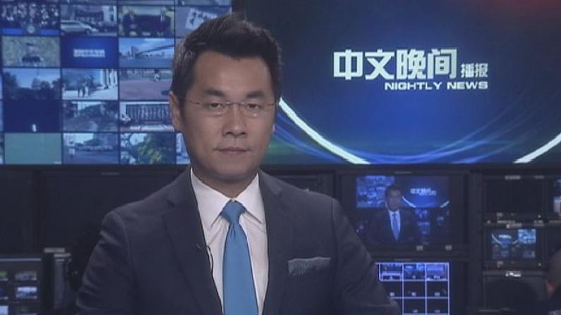 2017年08月06日中文晚间播报