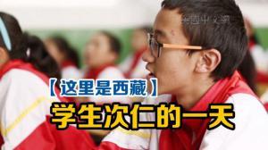 这里是西藏-学生次仁的一天