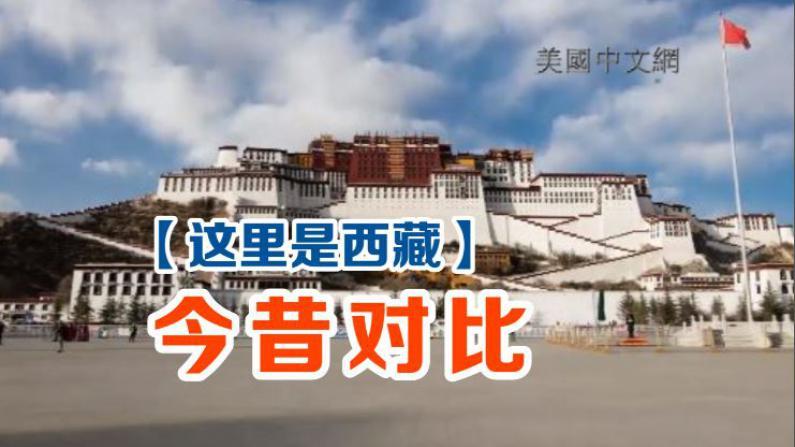 这里是西藏-今昔对比