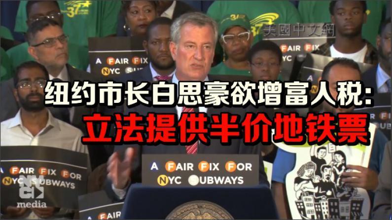 """纽约市长怒批州府 要求增""""富人税""""扶持纽约公交"""