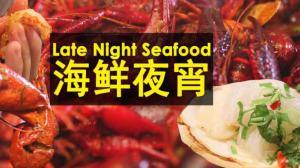 纽约最棒的夏日海鲜夜宵在哪里?