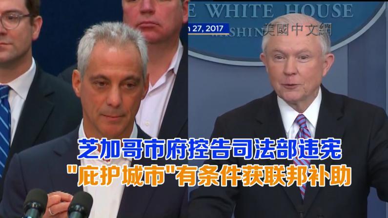 """芝加哥市府控告司法部违宪 """"庇护城市""""有条件获联邦补助"""