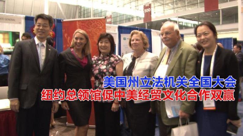 美国州立法机关全国大会 纽约总领馆促中美经贸文化合作双赢