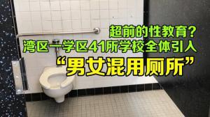 """超前的性教育?圣何塞一学区41所学校全体引入""""男女混用厕所"""""""