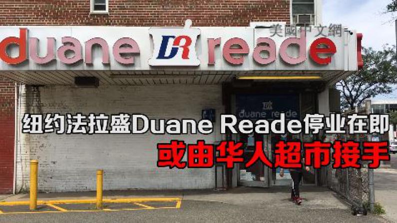 纽约法拉盛Duane Reade停业在即  或由华人超市接手