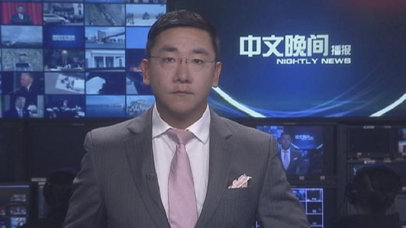 2017年08月07日中文晚间播报